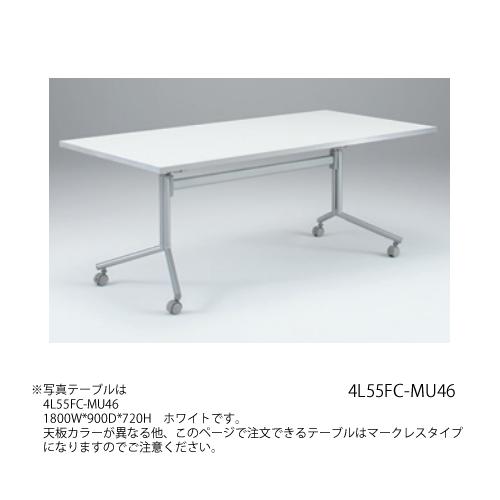 岡村製作所 オカムラ OKAMURA ミーティングテーブル Feathery フェズリー フラップテーブル マークレスタイプ 1800W*900D*720H 4L55FC-MU48/4L55FC-MU49 ▲