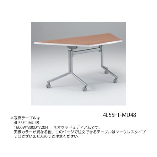 岡村製作所 オカムラ OKAMURA ミーティングテーブル Feathery フェズリー フラップテーブル1600W*800D*720H 4L55FT-MU46/4L55FT-MU47 ▲