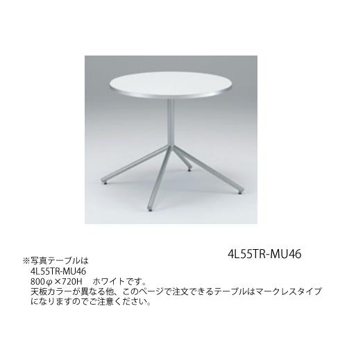 岡村製作所 オカムラ OKAMURA ミーティングテーブル Feathery フェズリー 単柱脚テーブル マークレスタイプ 800φ×720H  4L55TR-MU48/4L55TR-MU49 ▲