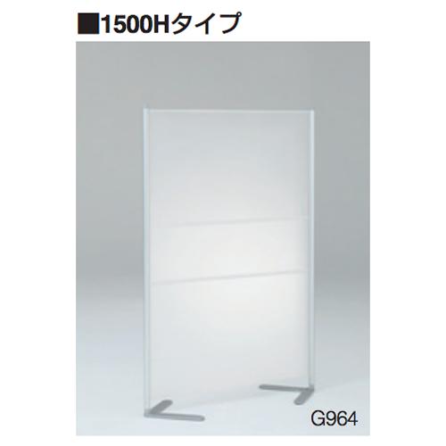 オカムラ フロストパーティション H1500タイプ 1000W×404D×1500H 4W55PA-G963/4W55PA-G964