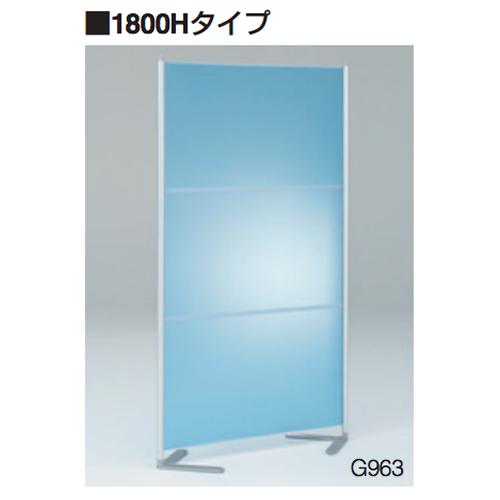 オカムラ フロストパーティション H1800タイプ 1000W×404D×1800H 4W55PB-G963/4W55PB-G964