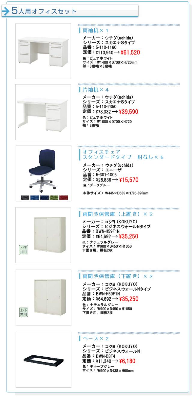 5人用オフィスセット【送料無料】 ※一部地域除く