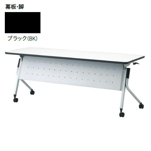 プラス リネロ2 フォールディングテーブル ブラック脚 幕板付 棚付 LD-615M 687-202/687-214/687-226