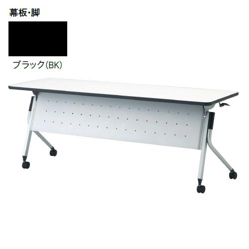 プラス リネロ2 フォールディングテーブル ブラック脚 幕板付 棚付 LD-515M 687-204/687-216/687-228