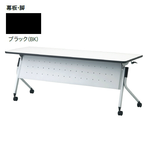 プラス リネロ2 フォールディングテーブル ブラック脚 幕板付 棚無 LD-620MTN 687-249/687-261/687-273