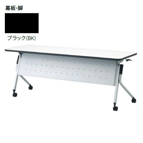 プラス リネロ2 フォールディングテーブル ブラック脚 幕板付 棚無 LD-515MTN 687-252/687-264/687-276