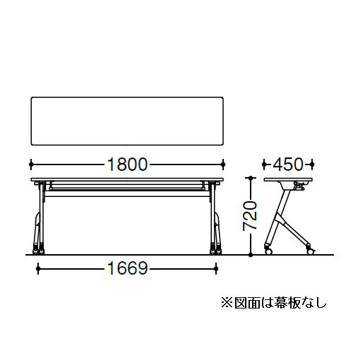 オカムラ フラプターテーブル サイドフォールディングテーブル 棚板なし 幕板付 81F1AA サイズ