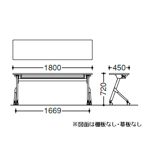 オカムラ フラプターテーブル サイドフォールディングテーブル 棚板付 幕板付 81F1CA サイズ