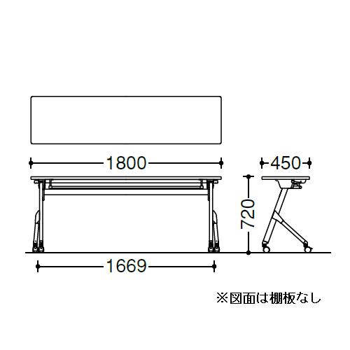 オカムラ フラプターテーブル サイドフォールディングテーブル 棚板付 幕板なし 81F1CX サイズ