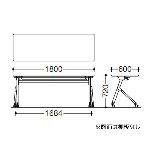オカムラ フラプターテーブル サイドフォールディングテーブル 棚板付 幕板なし 81F1CY サイズ