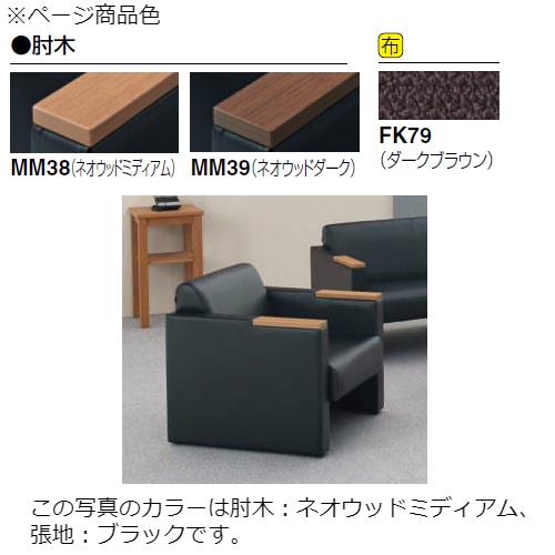 オカムラ 応接セット(S-1Rシリーズ用) 安楽イス 布張り W680×D740×H680 8301NA-FK79/8301DA-FK79