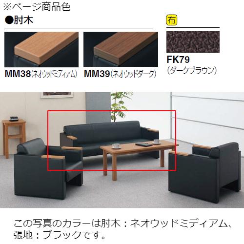 オカムラ 応接セット(S-1Rシリーズ用) 長イス(長椅子) 布張り W1720×D740×H680 8301NB-FK79/8301DB-FK79