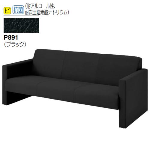 オカムラ 応接セット(S-1Rシリーズ用) 長イス(長椅子) ビニール張り 肘木なし W1720×D740×H680 8301RB-PC19