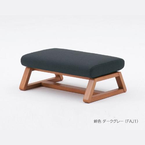 オカムラ 低座リラックスシーティング バッソ(Basso) 低座椅子用 オットマン 8CB61B-FAJ1/8CB61B-FAJ2