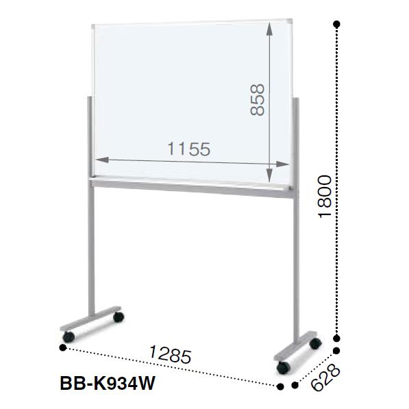 コクヨ ホワイトボード BB-R900シリーズ 片面ホワイトボード W1285×D628×H1800 BB-K934W