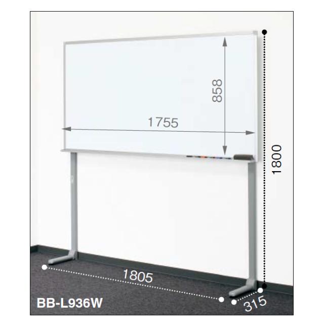 コクヨ KOKUYO ホワイトボード BB-L900シリーズ 片面ホワイトボード 壁面仕様 W1805×D315×H1800 BB-L936W