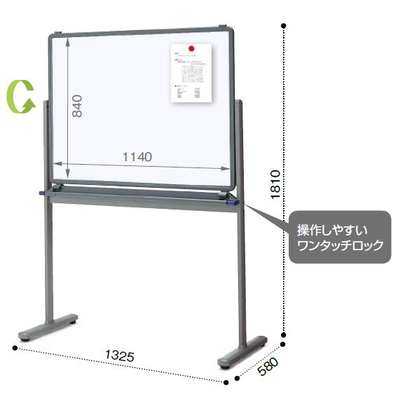 コクヨ KOKUYO 回転ホワイトボードBB-R700シリーズ 片面ホワイトボード 片面投影対応タイプ 投影対応タイプ (ホワイト / ホワイト投影対応)W1325×D580×H1810 BB-R734WPSN