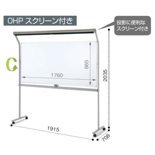コクヨ ホワイトボード BB-R900シリーズ 両面回転ホワイトボード OHPスクリーン付 W1915×D708×H2035 BB-R936WWS