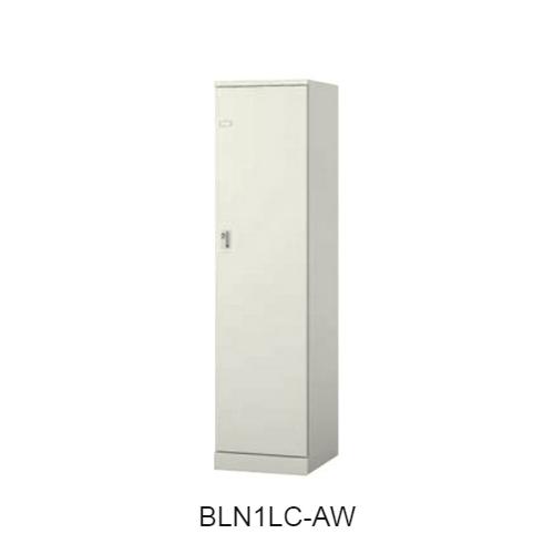 ナイキ BLN型ロッカー 1人用ロッカー 内筒交換錠 W450×D515×H1800 BLN1LC-AW/BLN1LC-W