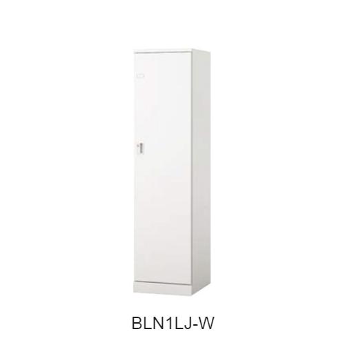 ナイキ BLN型ロッカー 1人用ロッカー 錠付タイプ(アジャスター仕様) W450×D515×H1800 BLN1LJ-AW/BLN1LJ-W