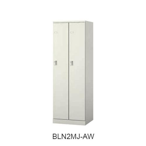 ナイキ BLN型ロッカー 2人用ロッカー 錠付タイプ(アジャスター仕様) W600×D515×H1800 BLN2MJ-AW/BLN2MJ-W