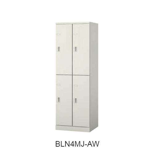 ナイキ BLN型ロッカー 4人用ロッカー 錠付タイプ(アジャスター仕様) W600×D515×H1800 BLN4MJ-AW/BLN4MJ-W