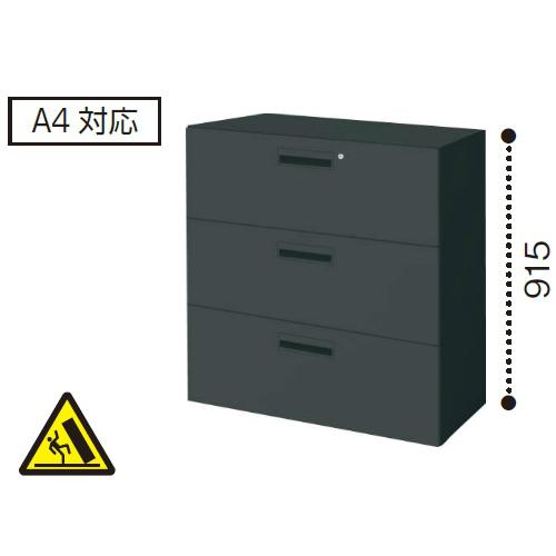 コクヨ エディア ブラックタイプ H915タイプ ラテラル3段 下置き W900×D450×H915 BWU-L3A49E6C