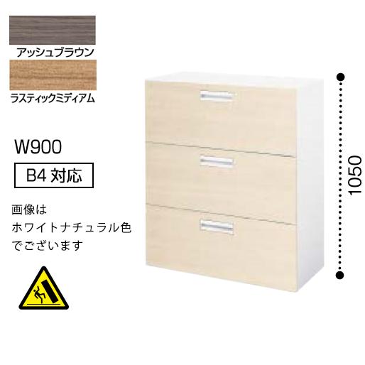 コクヨ エディア ラテラル3段 下置き 木目タイプ 本体色ブラック BWU-L3A59E6CDP2/BWU-L3A59E6CDG5