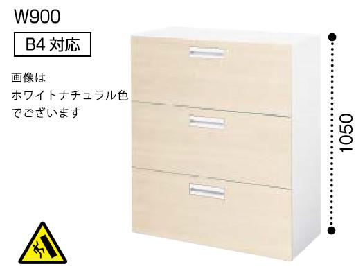 コクヨ KOKUYO エディア EDIA ラテラル3段 下置き ベース必要書庫 木目タイプ 本体色ブラック W900*D450*H1050 BWU-L3A59F6DP2/BWU-L3A59F6DG5