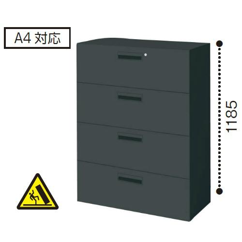 コクヨ エディア ブラックタイプ H1185タイプ ラテラル4段 下置き W900×D450×H1185 BWU-L4A69E6C