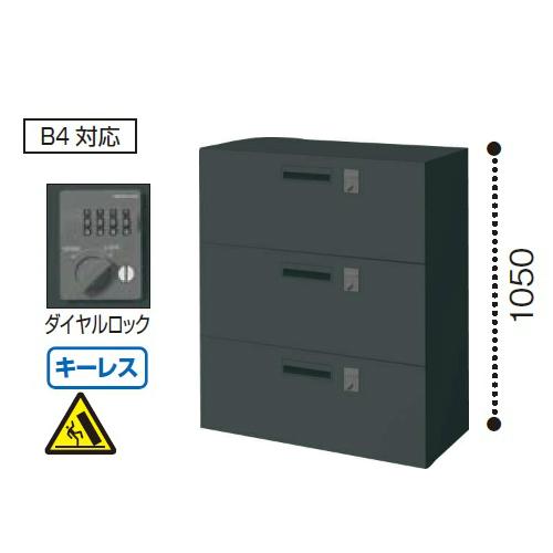 コクヨ エディア ブラックタイプ ラテラル3段個別ロック 下置き W900×D450×H1050 BWU-LR3AD59E6C