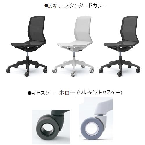 オカムラ シナーラチェア スタンダードカラー 肘無 ホローキャスター CD76BK-F2X1/CD76CK-F2X2/CD76EK-F2X3