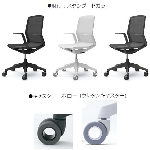オカムラ シナーラチェア スタンダードカラー 肘付 ホローキャスター CD77BK-F2X1/CD77CK-F2X2/CD77EK-F2X3