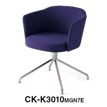 コクヨ KOKUYO ミーティングチェア COODE コーデチェア 張りぐるみタイプ メッキ固定脚(背座回転) 背座同色 クッションなし CK-K3010M
