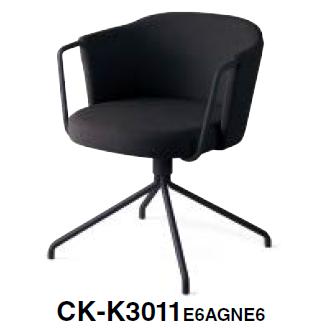 コクヨ KOKUYO ミーティングチェア COODE コーデチェア パイプ肘タイプ 塗装固定脚(背座回転) 背座同色 クッションなし CK-K3011SAA/E6A