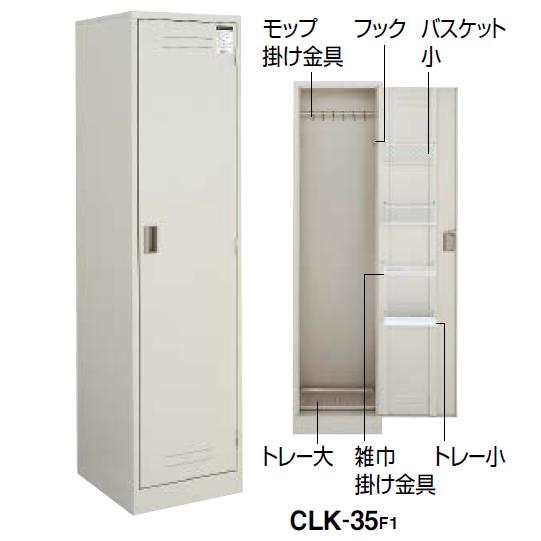 コクヨ KOKUYO クリーンロッカー ナチュラルグレータイプ W455/D515/H1790 CLK-35F1