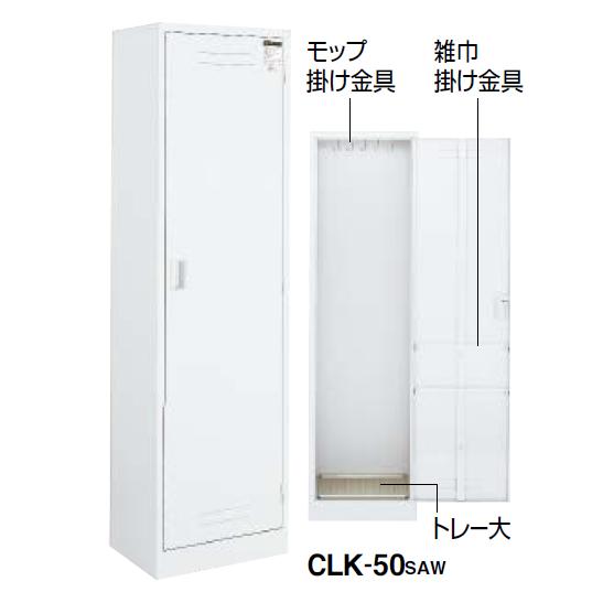 コクヨ KOKUYO クリーンロッカー ホワイトタイプ W500/D380/H1790 CLK-50SAW