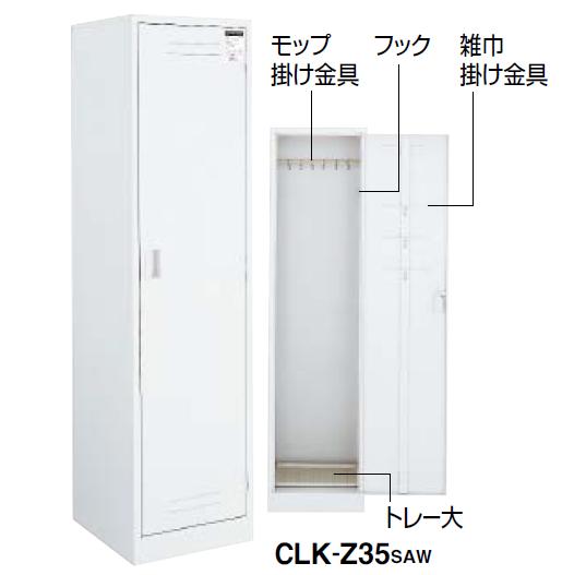 コクヨ KOKUYO クリーンロッカー ホワイトタイプ W455/D515/H1790 CLK-Z35SAW