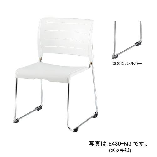 ナイキ 会議用チェアー スレア(slea) ループ脚/ホワイト.塗装脚/ヌードタイプ E430-S3