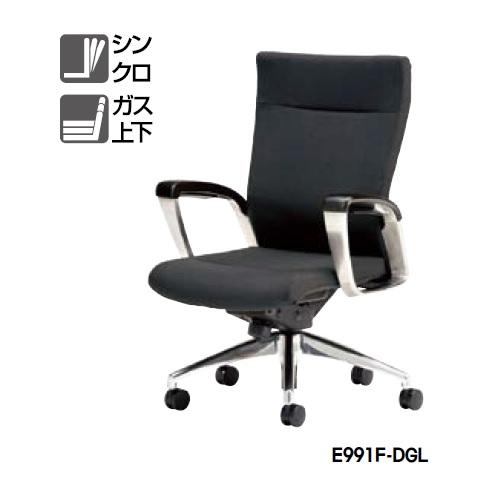 ナイキ マネージメントチェアー (アルミダイキャスト脚) ミドルバック 布張り 固定肘 E991F-DGL/E991F-DBR