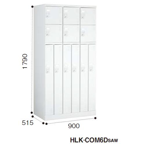 コクヨ KOKUYO 2wayロッカー 6人用ロッカー ダイヤル錠 HLK-COM6DF1N