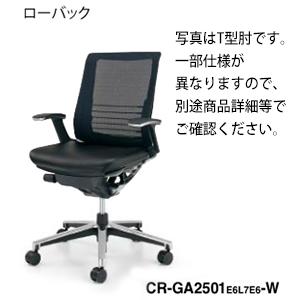 コクヨ KOKUYO オフィスチェア INSPINE インスパインチェア 座革張り   ブラックフレーム ローバック 可動肘 CR-GA2511E6L7E6
