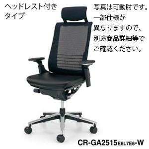 コクヨ KOKUYO オフィスチェア INSPINE インスパインチェア 座革張り   ブラックフレーム ヘッドレスト付きタイプ T型肘 CR-GA2505E6L7E6
