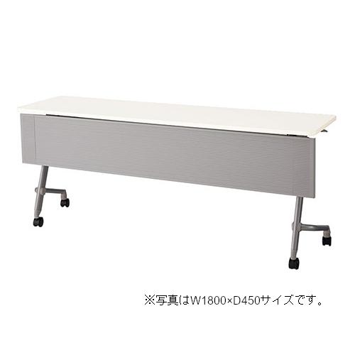 ナイキ 会議用テーブル フリックス(FRIX)シリーズ 平行スタックテーブル 幕板付 棚付 W1500×D450×H720 KFTN1545PT