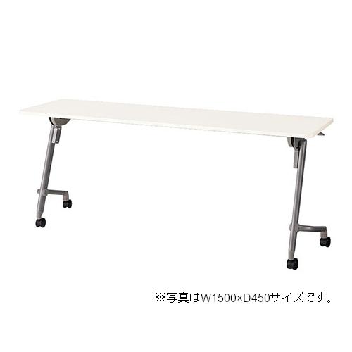 ナイキ 会議用テーブル フリックス(FRIX)シリーズ 平行スタックテーブル 幕板なし 棚なし W1800×D450×H720 KFTN1845