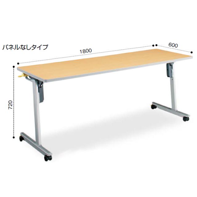 コクヨ KOKUYO ミーティングテーブル LISMA リスマ フラップテーブル(パネルなしタイプ)天板フラップ式 棚なし W1800×D600×H720 KT-1101