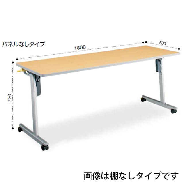 コクヨ KOKUYO ミーティングテーブル LISMA リスマ フラップテーブル(パネルなしタイプ)天板フラップ式 棚付き W1800×D600×H720 KT-S1101