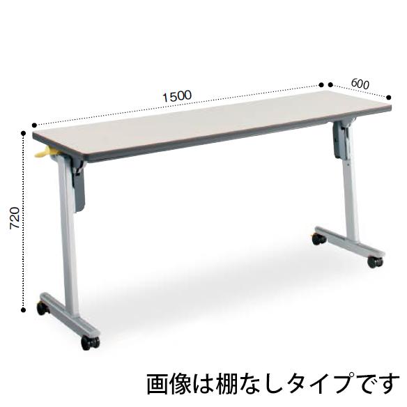コクヨ KOKUYO ミーティングテーブル LISMA リスマ フラップテーブル(パネルなしタイプ)天板フラップ式 棚付き W1500×D450×H720 KT-S1102