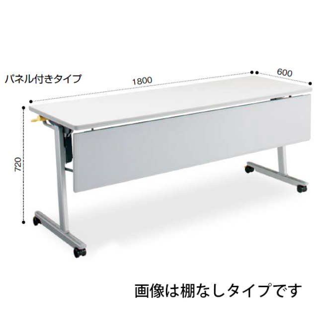 コクヨ KOKUYO ミーティングテーブル LISMA リスマ フラップテーブル(パネル付きタイプ)天板フラップ式 棚付き W1800×D600×H720 KT-PS1101