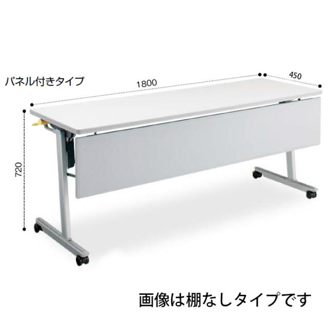 コクヨ KOKUYO ミーティングテーブル LISMA リスマ フラップテーブル(パネル付きタイプ)天板フラップ式 棚付き W1800×D450×H720 KT-PS1100